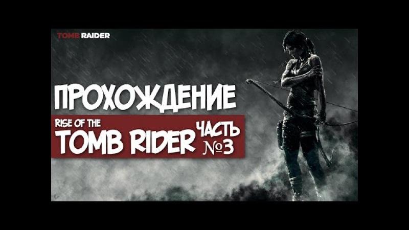 Игровое сообщество | Проходим Tomb Rider Часть 3