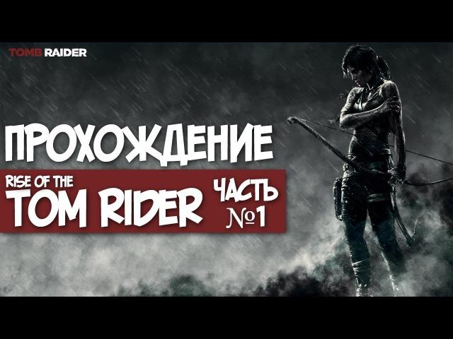 Игровое сообщество | Проходим Tomb Rider Часть 1,2
