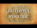 ИСТОРИЯ РОССИИ. Выпуск №45. Отечественная война 1812 года известная и неизвестная