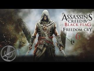 Assassin's Creed 4 Black Flag Freedom Cry Прохождение на PC c 100% синхр. 6 — Туман рассеивается