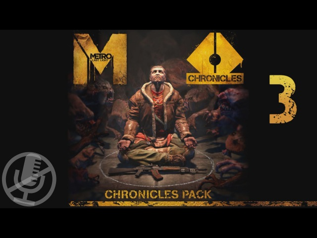 Metro Last Light Chronicles Pack DLC прохождение на сложности рейнджер хардкор 3 Хан