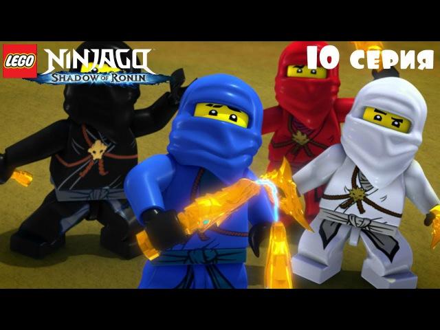 LEGO Ninjago Мультфильмы 7 сезон 10 серия | Мультики Лего Ниндзяго 74 серия на русском. Lego Mania