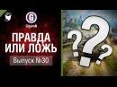 Правда или ложь №30 от GiguroN и Scenarist World of Tanks