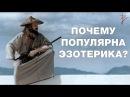 Почему популярна эзотерика Истоки эзотерических учений Где главное место силы Виталий Сундаков