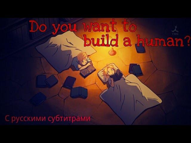 Do You Want To Build a Human? (русские субтитры) AMV Стальной алхимик