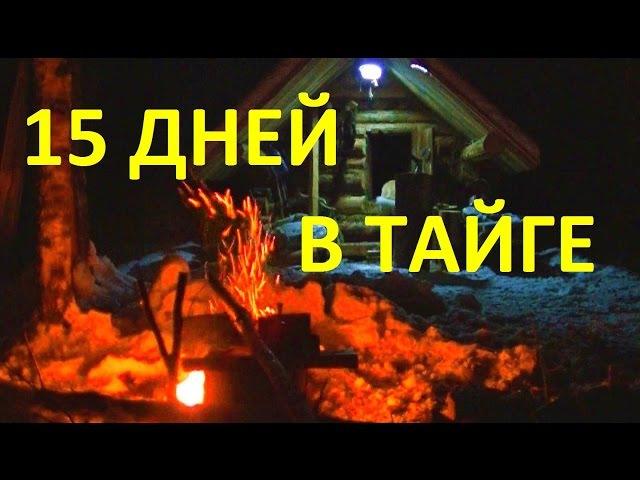 Жизнь в тайге. 9 таёжных избушек. Зимовья в тайге.