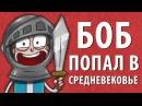 БОБ попал в СРЕДНЕВЕКОВЬЕ эпизод 16, сезон 1