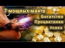 7 мощнейших мантр для богатства изобилия и процветания Успех и счастье