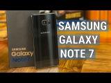 Samsung Galaxy Note 7 - смартфон, который взрывается! Распаковка и краткий обзор Galaxy Note 7