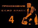 Dead Space Прохождение А вот и морг 4