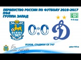 Обзор матча: Псков-747 - Динамо-2 Москва