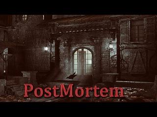 5 Давайте поиграем в Post Mortem