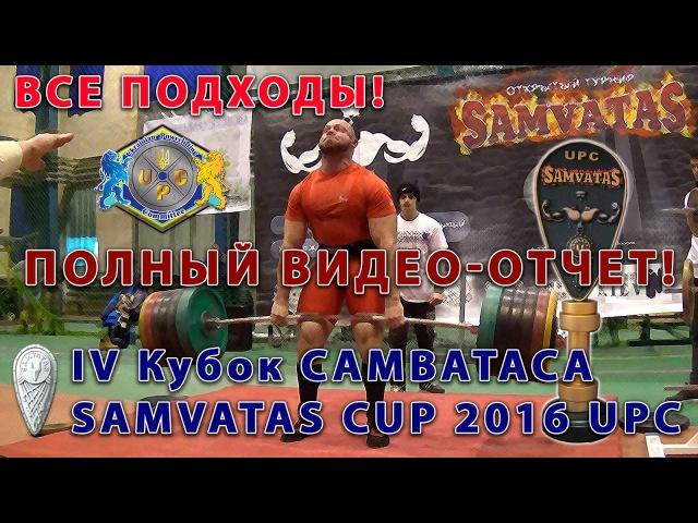 IV Кубок Самватаса (UPC) 2016. Все подходы всех участников