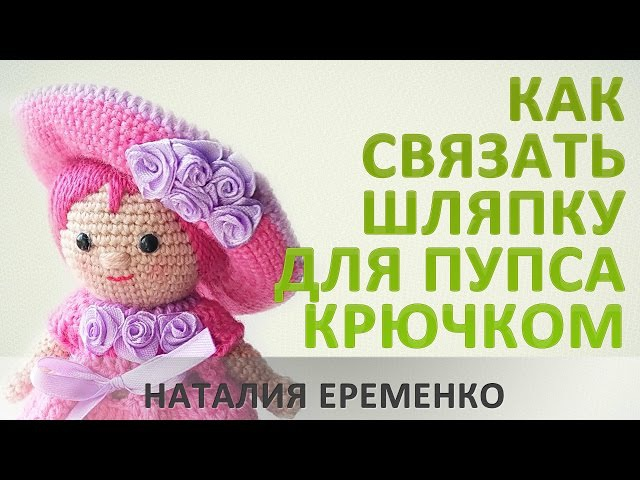 Шляпка для куклы крючком мастер-класс toyfabric