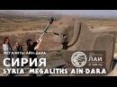 А Скляров Мегалиты Айн Дара Сирия