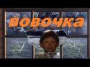 Семейная отличная комедия/Great family comedy/Фильм про непослушного мальчугана Вовочка