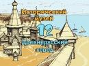 Исторический музей 12. Древнерусский город
