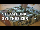 Steam Punk Synth от Виталия Доронина (Арт-Аура фестиваль) RUS