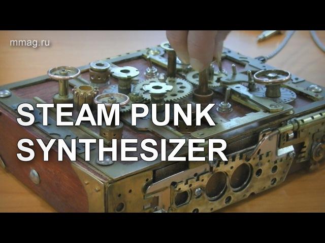 Steam Punk Synth от Виталия Доронина (Арт-Аура фестиваль) [RUS]