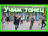 Учим танец под песню Пика - Патимейкер
