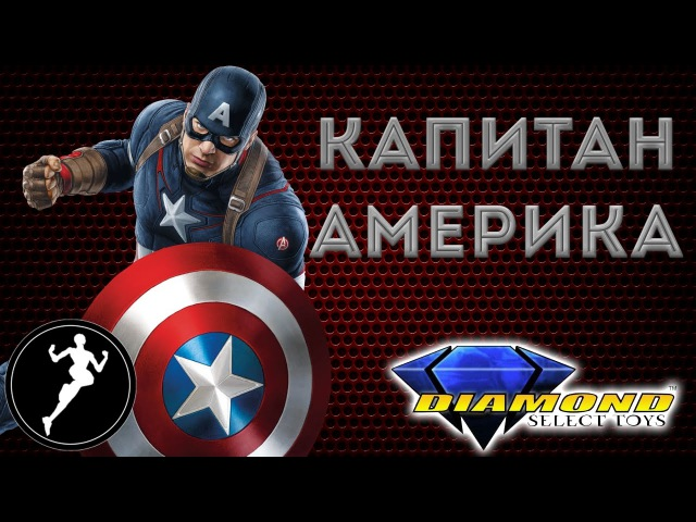 Обзор фигурки Капитан Америка/Captain America(Diamond Select)