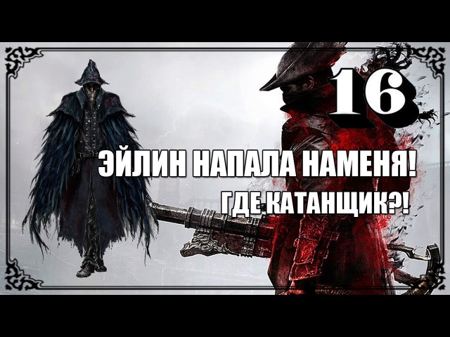 Эйлин - ворон-охотник ● Bloodborne 16 ●