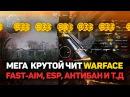 Чит на Варфейс Мега АИМ AIM для Warface ESP,Trigger,Антиотдача