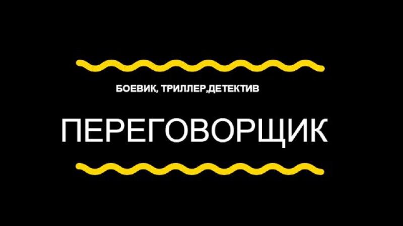 Русский фильм - ПЕРЕГОВОРЩИК боевик, триллер,детектив,