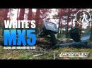 White's MX5 / Обзор металлоискателя / МДРегион