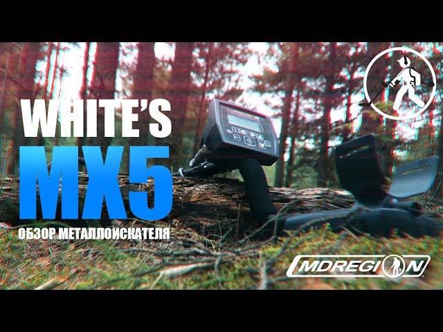 Whites MX5 Обзор металлоискателя МДРегион