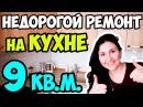 РЕМОНТ КУХНИ 9 кв м П 44Т ♥ Ремонт квартиры 1 ♥ Stacy Sky