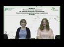 21 04 2017 Вебинар Элементарное музицирование как средство адаптации и социализации