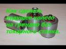 Как сделать ведущее колесо на гриндер без токарного станка Из чего сделать колесо на гриндер