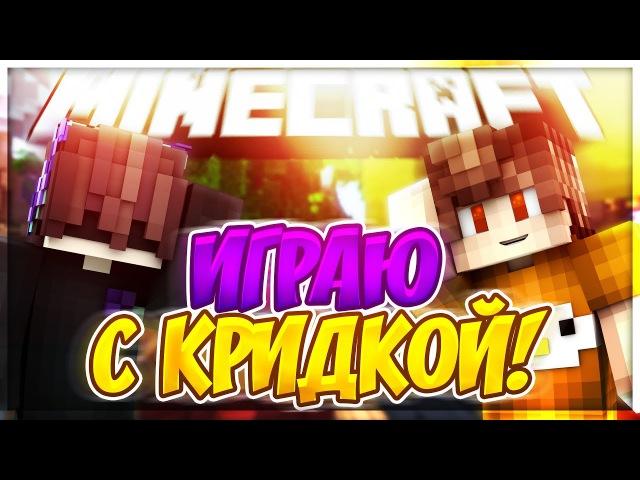 ИГРАЮ С КРИДКОЙ! | SKYWARS(7) | VIMEWORLD ッ