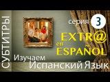 Extra en Español Ep 03 фильм сериал на испанском языке 3 серия Extr@ Spanish Espanol испанский язык