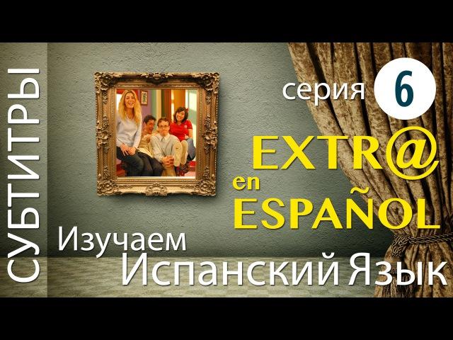 Extra en Español Ep 06 фильм сериал на испанском языке 6 серия Extr@ Spanish Espanol испанский язык