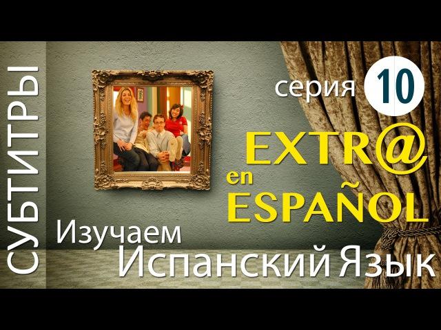 Extra en Español Ep 10 фильм сериал на испанском языке 10 серия Extr@ Spanish Espanol испанский
