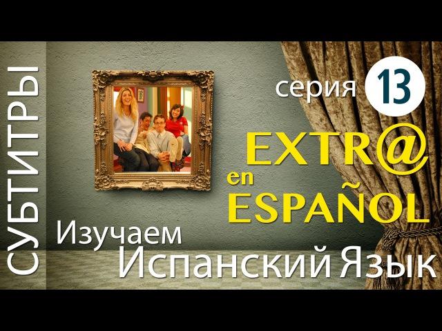 Extra en Español Ep 13 фильм сериал на испанском языке 13 серия Extr@ Spanish Espanol испанский