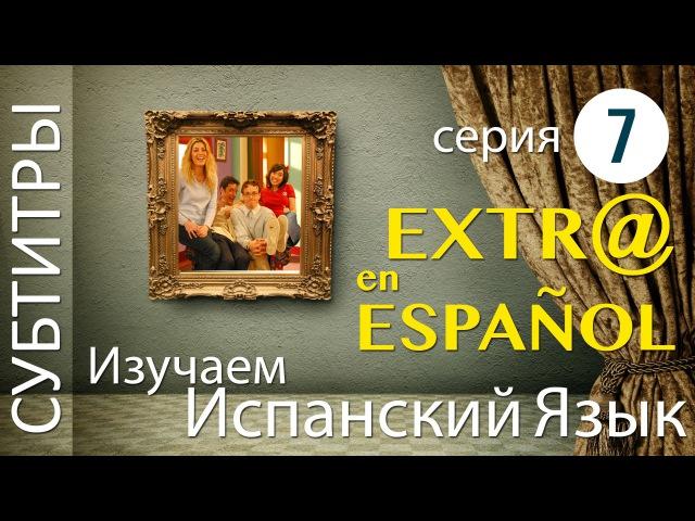 Extra en Español Ep 07 фильм сериал на испанском языке 7 серия Extr@ Spanish Espanol испанский язык