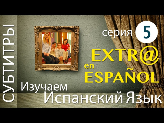 Extra en Español Ep 05 фильм сериал на испанском языке 5 серия Extr@ Spanish Espanol испанский язык