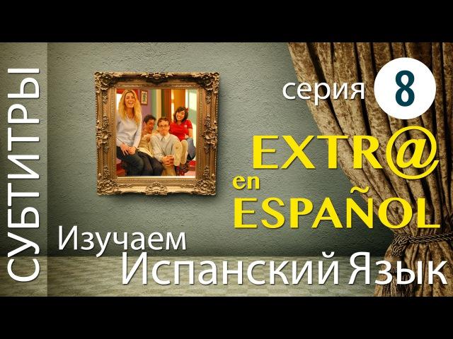 Extra en Español Ep 08 фильм сериал на испанском языке 8 серия Extr@ Spanish Espanol испанский язык