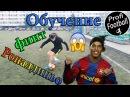 Обучение необычному, редкому и красивому футбольному финту Роналдиньо/ Ronaldinho skiils