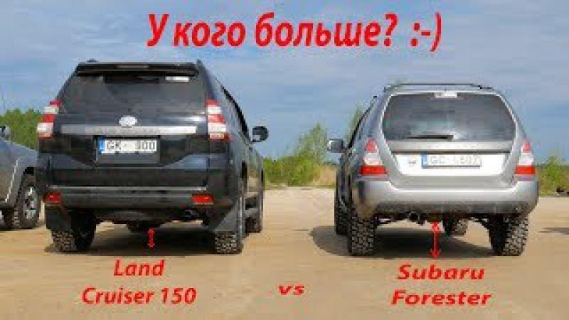 Задранный Subaru Forester на MTшках. Land Cruiser 150. Nissan Patrol. Jeep Grand Cherokee и Витарка. » Freewka.com - Смотреть онлайн в хорощем качестве