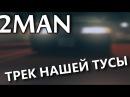 2MAN - ТРЕК НАШЕЙ ТУСЫ [GTA SA VERSION]