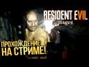 RESIDENT EVIL 7 ПРОХОЖДЕНИЕ НА СТРИМЕ ОТ ШИМОРО! 1