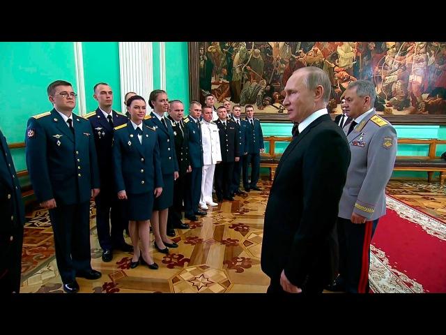 Верховный главнокомандующий поздравил вКремле лучших выпускников военных вузов страны