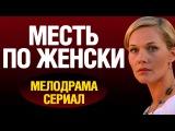 ЧУДОВИЩНАЯ МЕЛОДРАМА Месть по женски. Новые фильмы, русские мелодрамы 2016