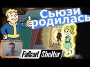 №321: В ФАЛОУТ БОМБОУБЕЖИЩЕ родилась Сьюзичка Fallout Shelter в видео для детей от NILAMOP fallout FalloutShelter фалоутшилтер фалоут