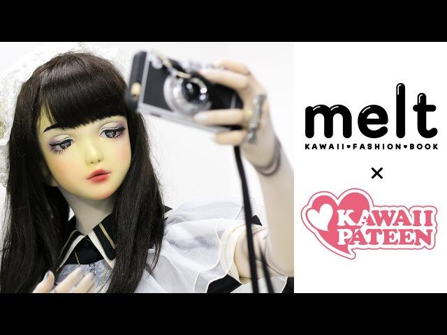 Melt × KAWAII PATEEN with Lulu Hashimoto melt × KAWAII-PATEEN!橋本ルルインタビュー!