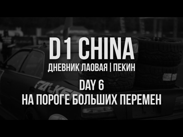 D1 CHINA Дневник лаовая. Пекин День 6. На пороге больших перемен